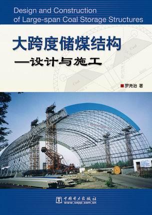大跨度储煤结构——设计与施工