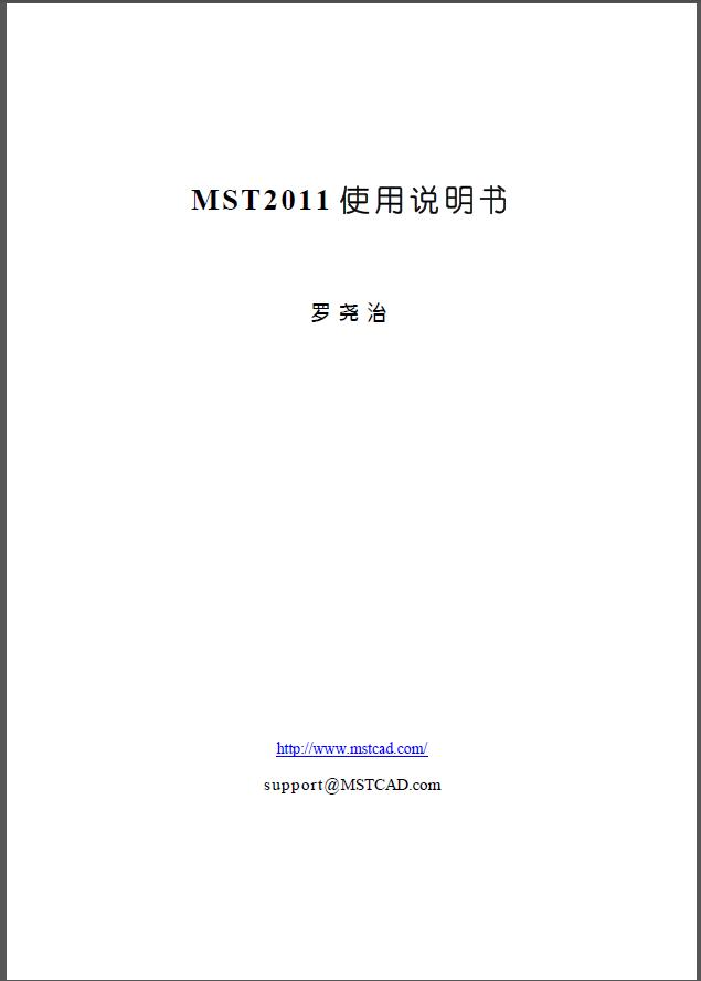 MST2011说明书